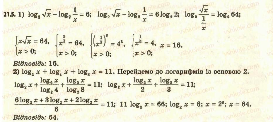 мерзляк гдз а.г. алгебра д.а. номіровський