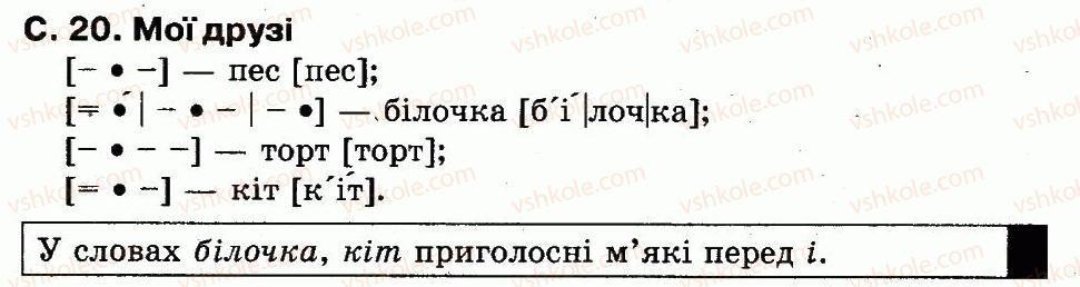 сторінка20
