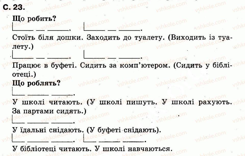 сторінка23