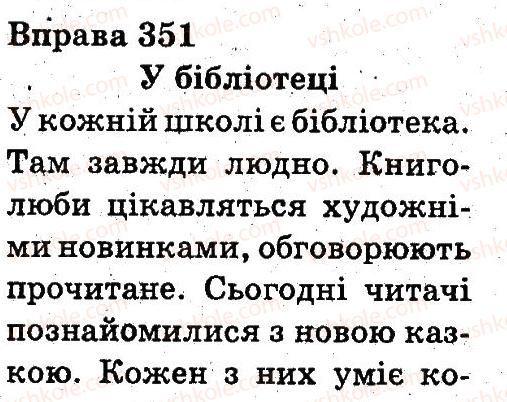 3 клас гдз укр мовы