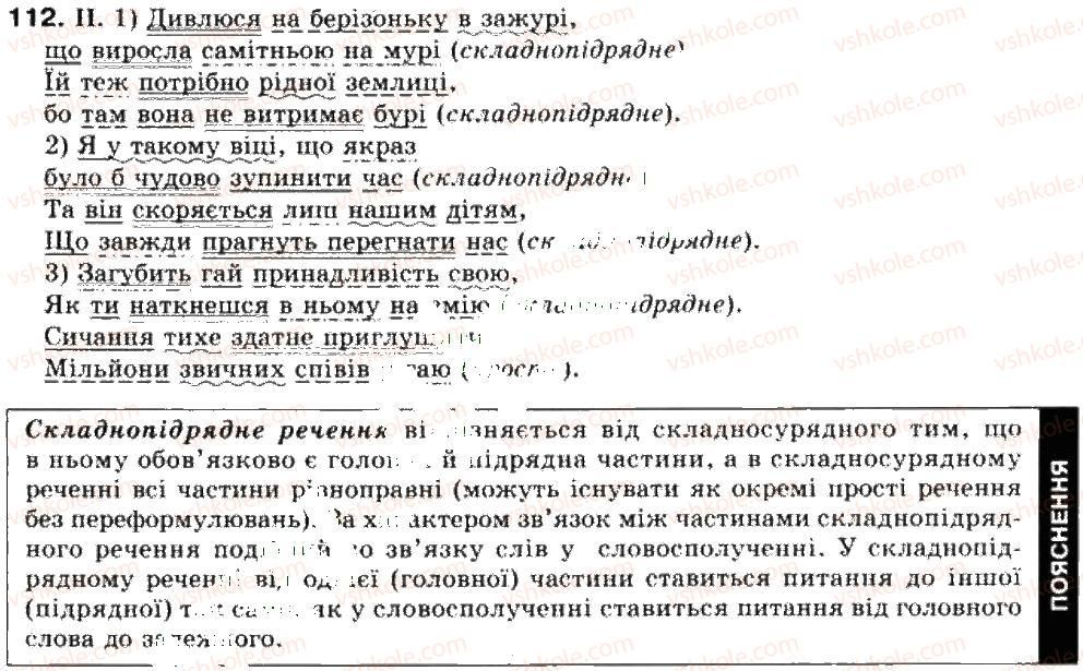 Укр мова 9 клас гдз вправа заболотний