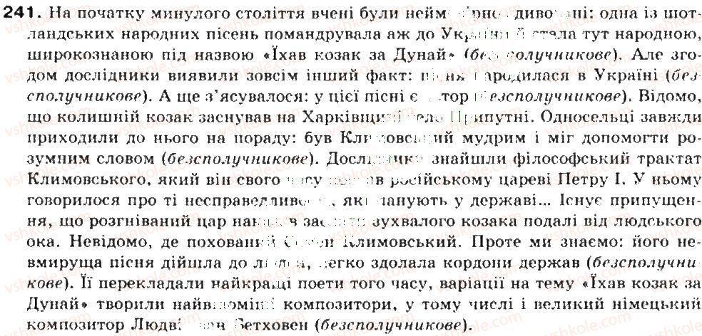 гдз української мови заболотний 6 клас вправа