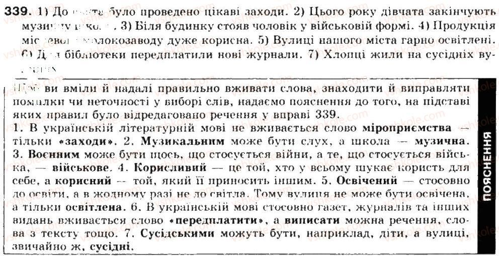 гдз на 7 класс по украинскому языку горошкина