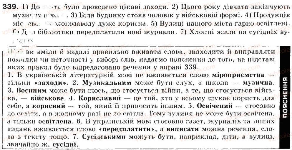 Укр Мова 11 Класс Зно Гдз