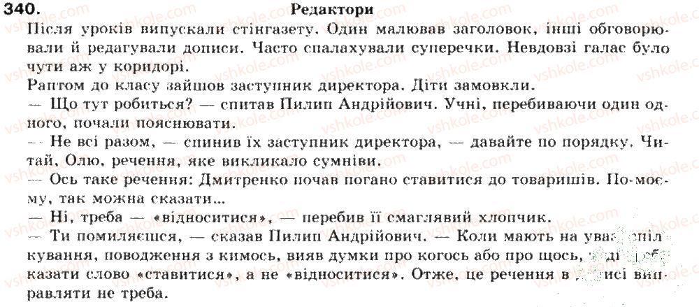 Української 6 клас в мови о з заболотний решебник