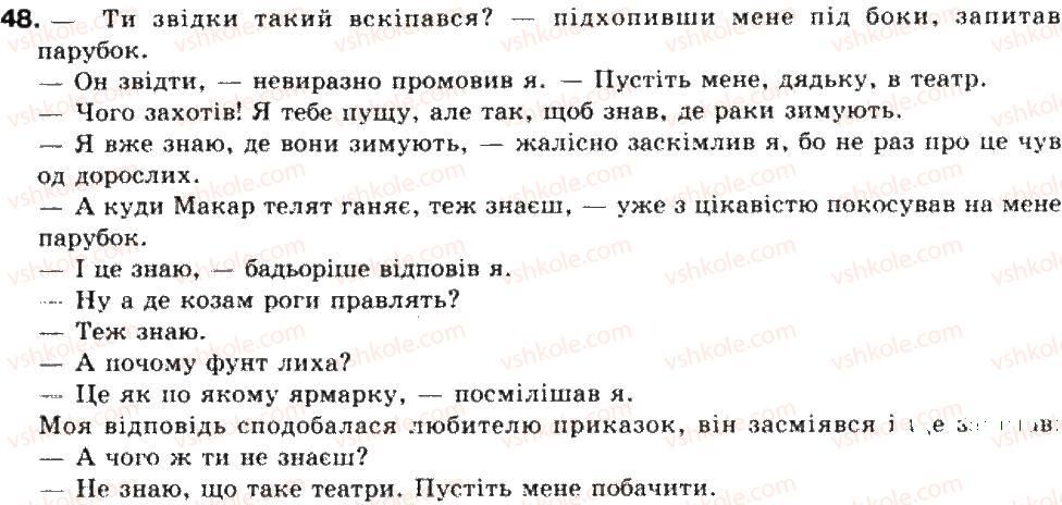 Гдз 5 Класс Украинская Мова О.в Заболотний В.в