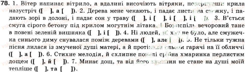 Гдз з української мови на 9 клас заболотний