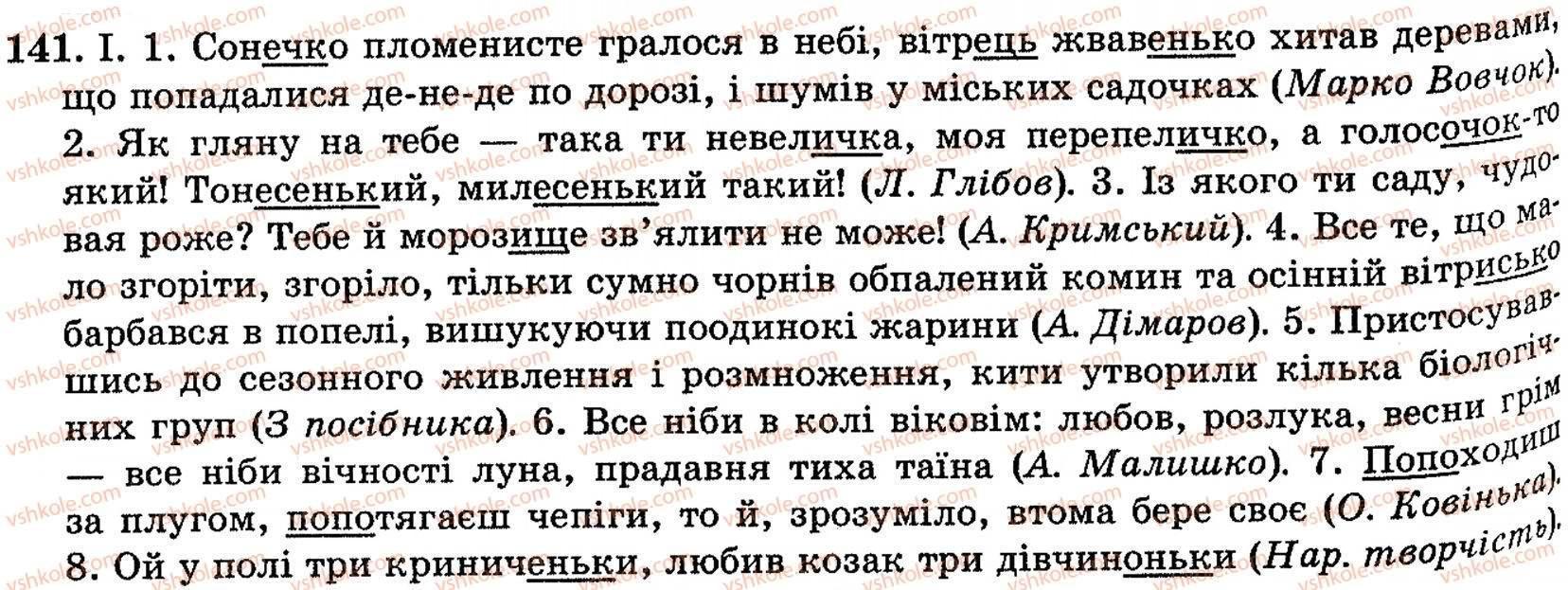 української о 6 заболотний з в мови решебник клас