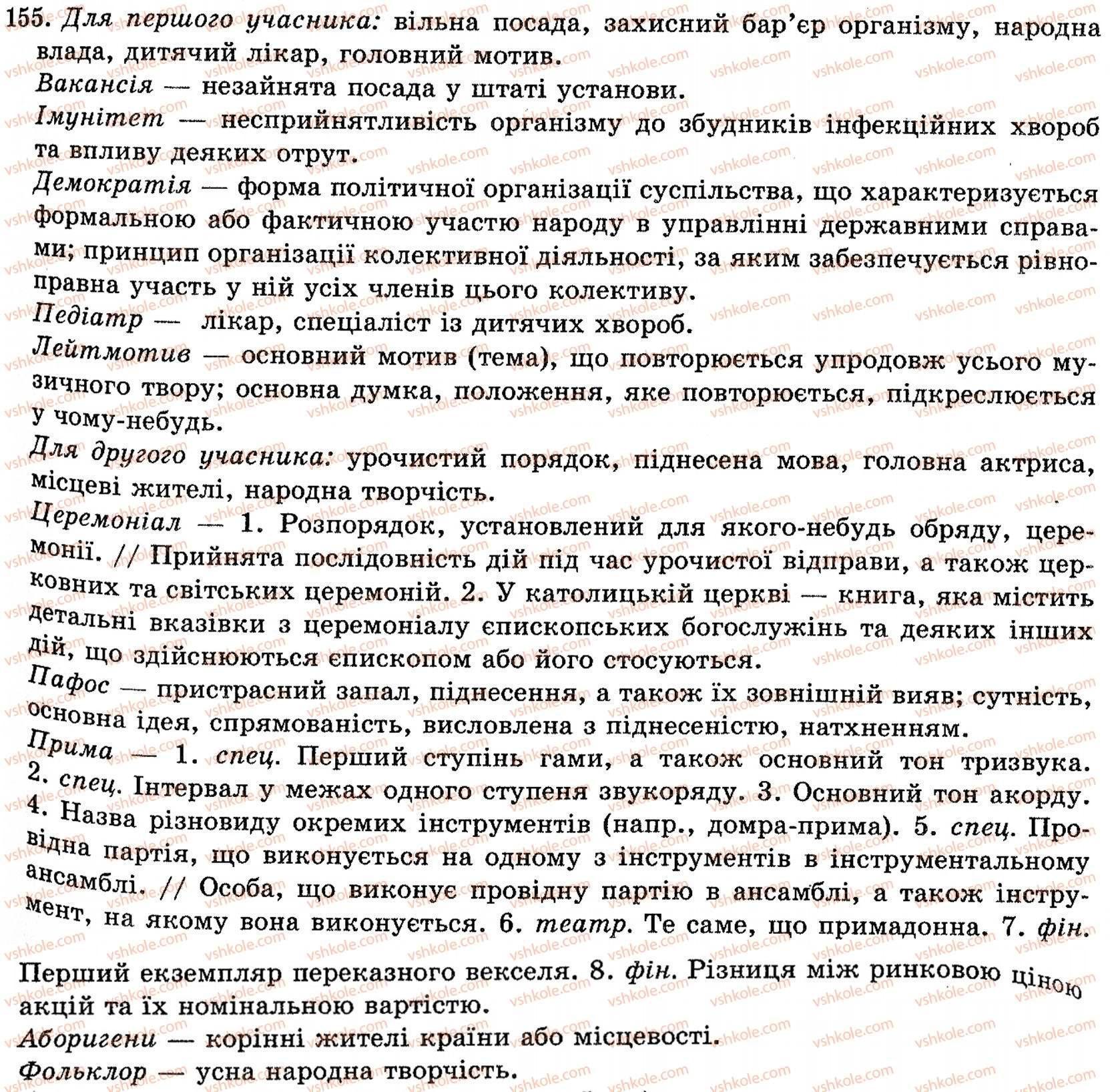 Заболотний мови гдз клас української 10 до