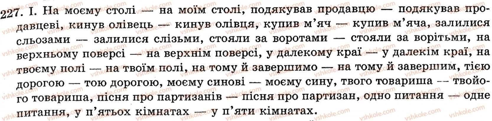 10 гдз з клас української