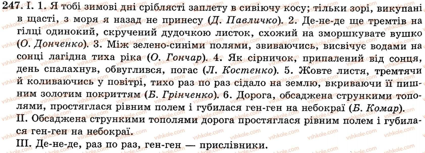 Гдз українська мова 6 клас вшколе
