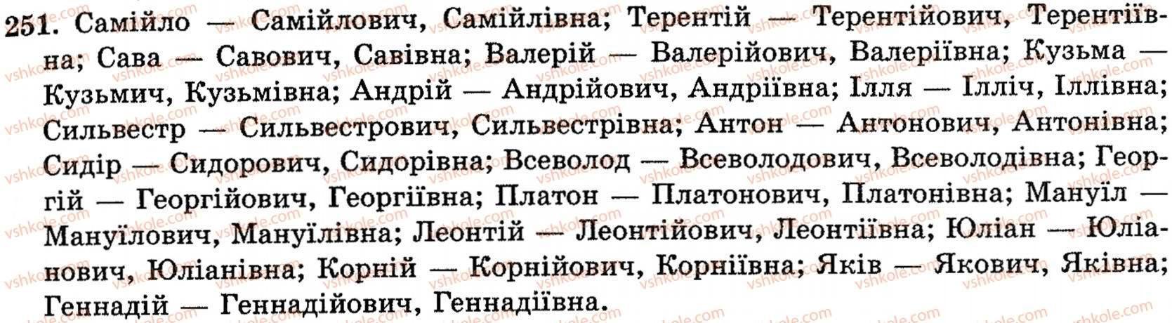 гдз укр мова 6 клас заболотна 2019