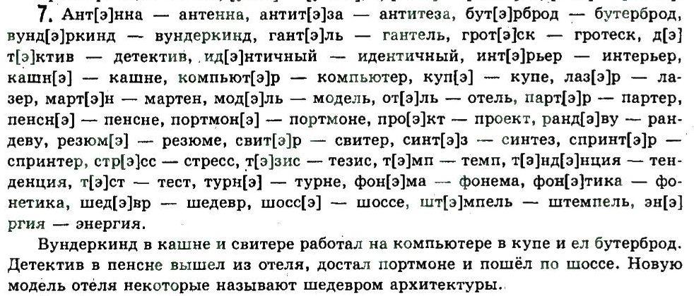 Гдз 6 класс російська мова