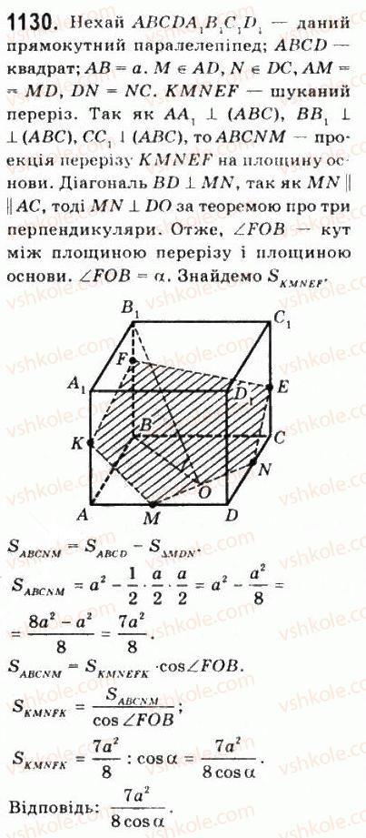 математика 10 клас бевз гдз рівень стандарту онлайн гдз