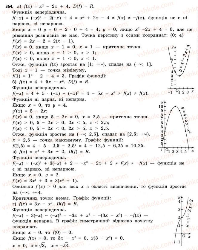 гдз математика11 клас бевз