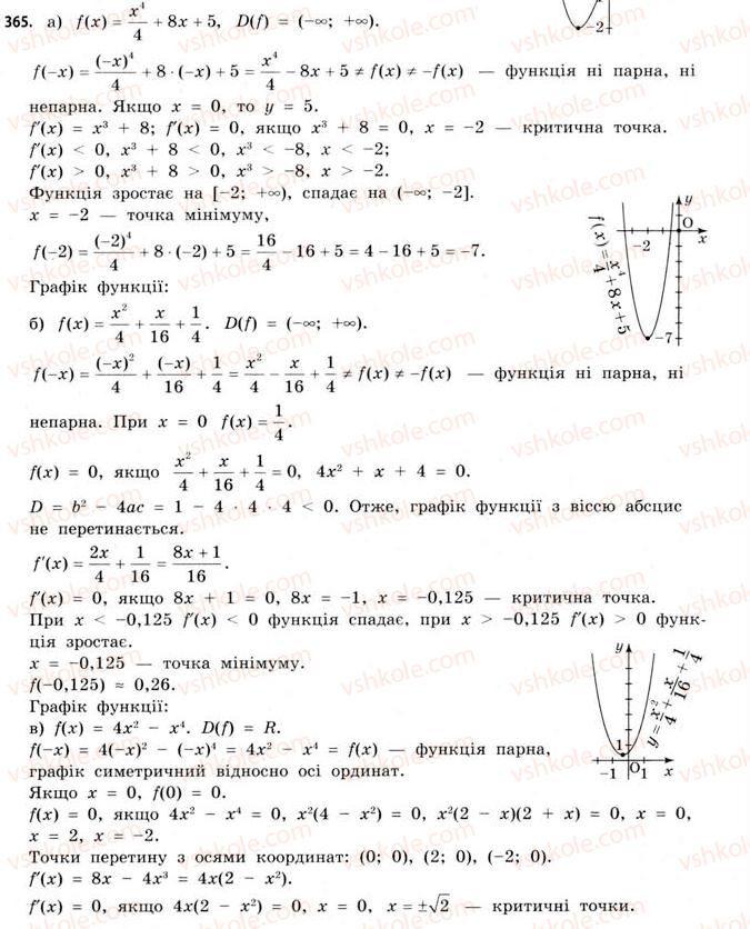 11 рівень стандарту математика з клас гдз бевз