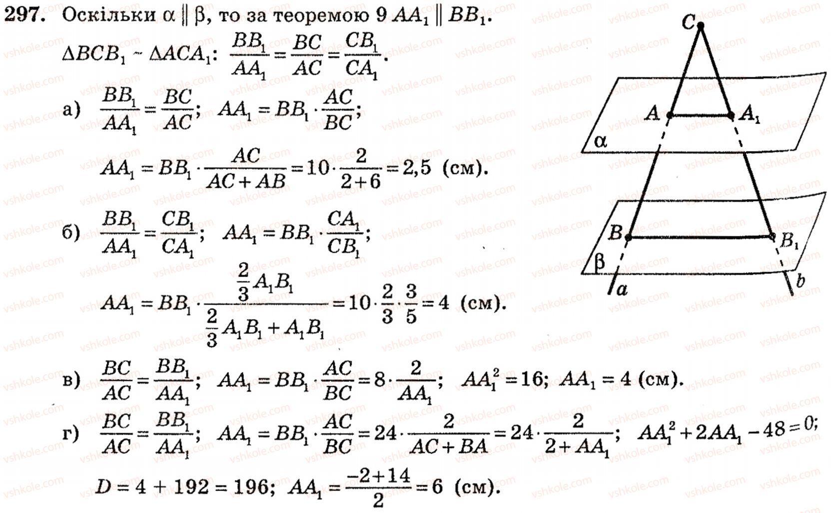 Решебник в.о швець геометрия 10 класс