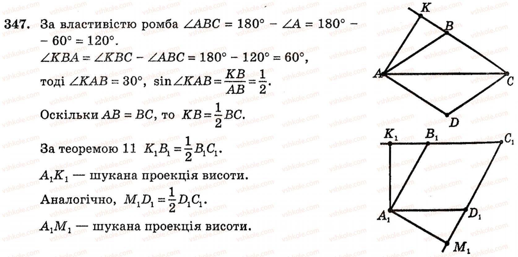 гдз 10 класс бевз решебник