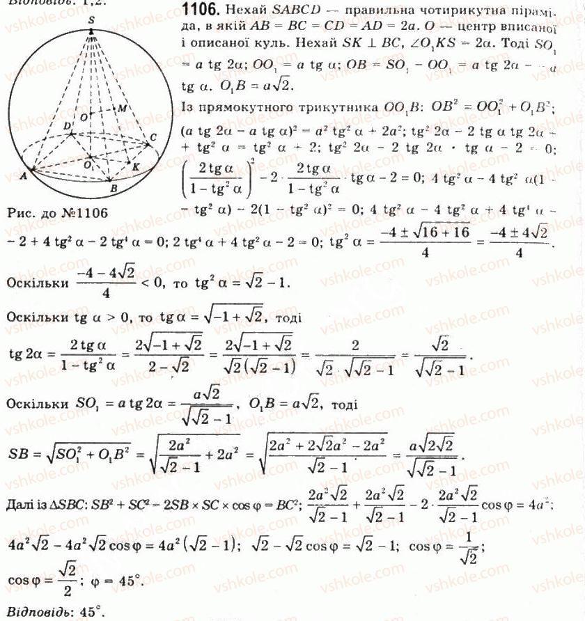 Гдз по геометрії 11 клас бевз владімірова