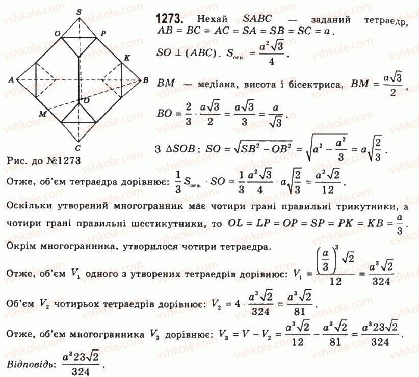 рівень бевз 11 профільний гдз геометрія