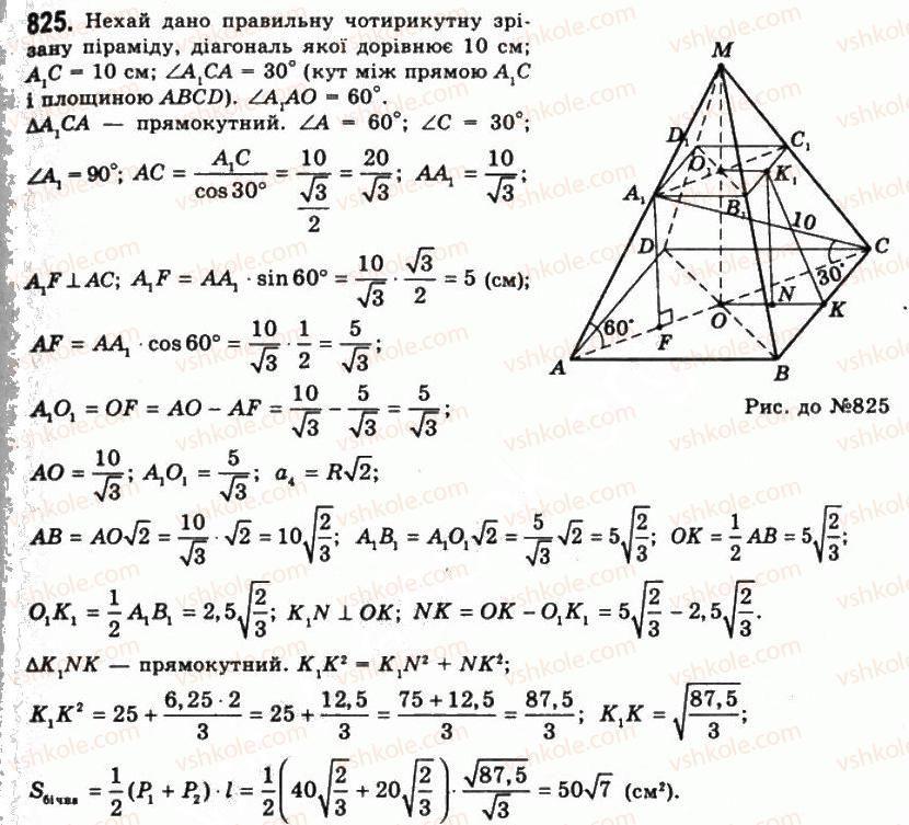 гдз 11 геометрія бевз профільний рівень
