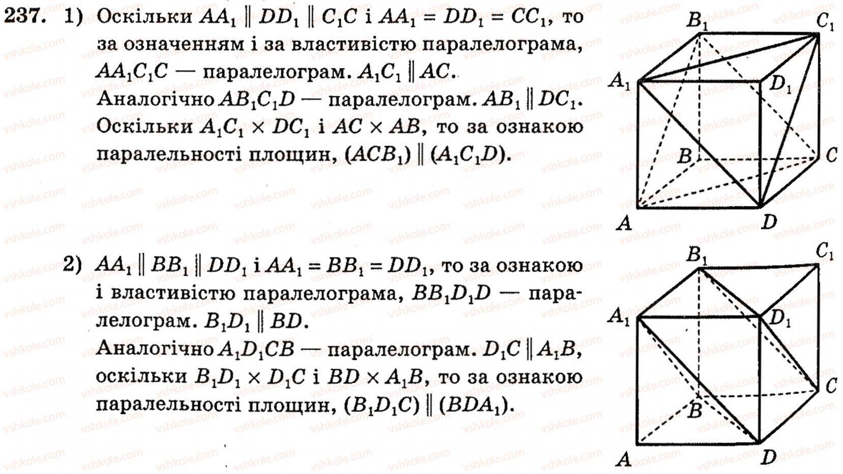 нелин академический уровень по решебник 10 геометрии класс
