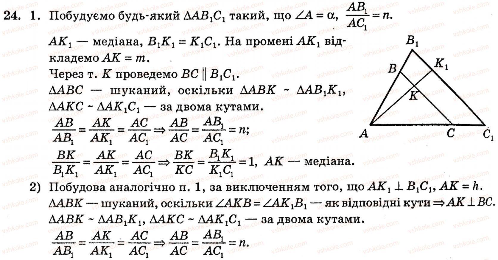 Решебник геометрии 8 класс бурды