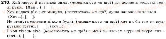 Гдз По Укр Мове 9 Клас Глазова Кузнецов