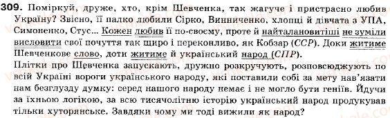 Гдз 9 клас українська мова глазов