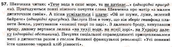 Гдз На 9 Клас По Укр.мові Глазова