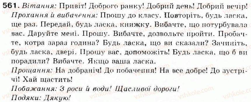 Украинська Мова 5 Класс Гдз С.я Ермоленко В.т.сичова 2018