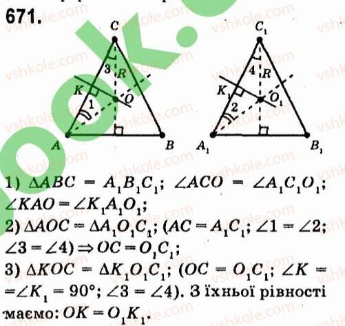 з геометрії 7 гдз клас єршова