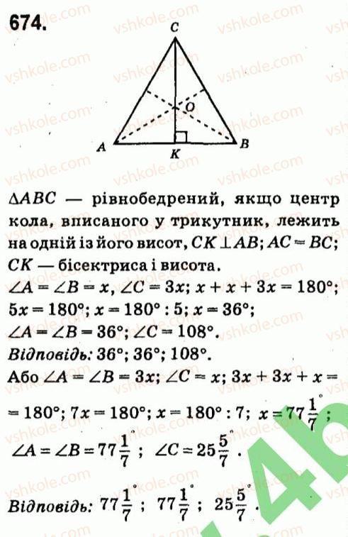 Гдз відповіді 7 клас геометрія
