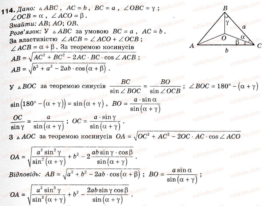 Решебник Геометрия А.п. Ершова В.в. Голобородько 11 Класс