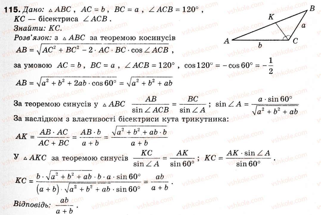 Геометрiя клас гдз 9