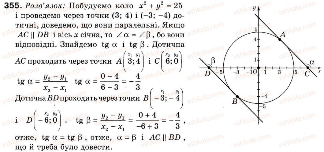 Гдз 9 клас геометрія єршова крижановський єршов
