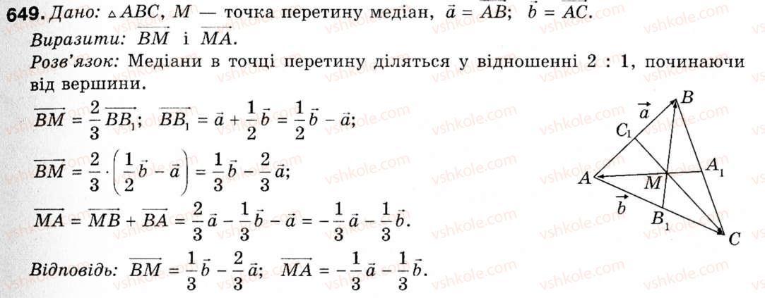 Гдз на 9 клас геометрія єршова голобородько