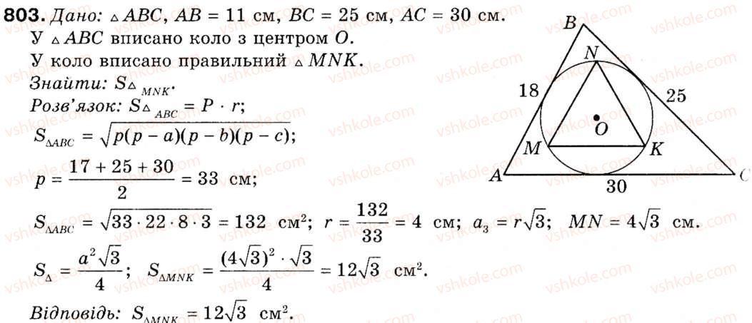 9 геометрии клас з єршова гдз