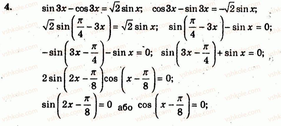 Мерзляк решебник алгебра 10 профиль